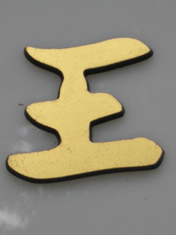 kanji14