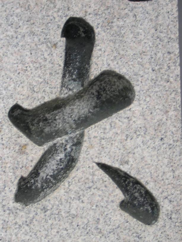 kanji27