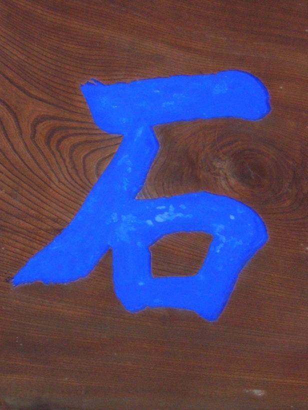kanji28